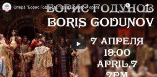 "Bolschoi Theater Moskau - Theater Moskau - Boris Godunov-Oper- und auf russisch:Опера ""Борис Годунов"""